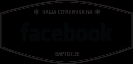 Baptist.ee Facebook