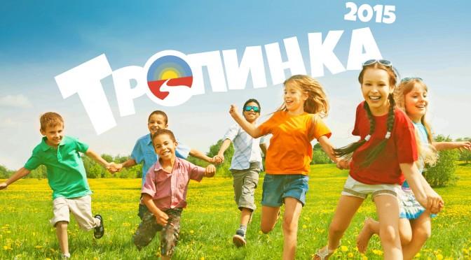 tropinka-2015-v3