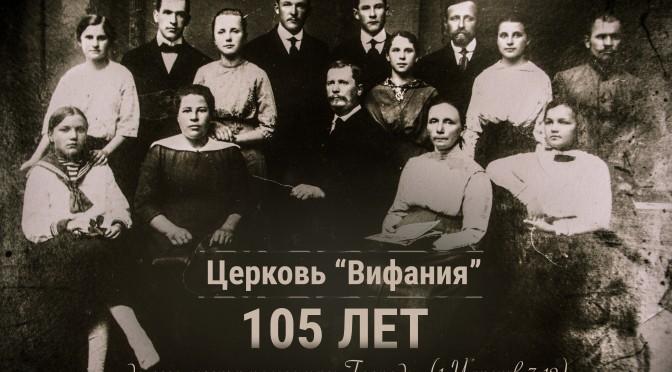 """105 лет церкви """"Вифания"""""""