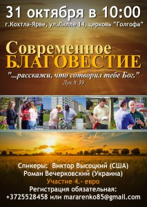 конференция 31.10.2015