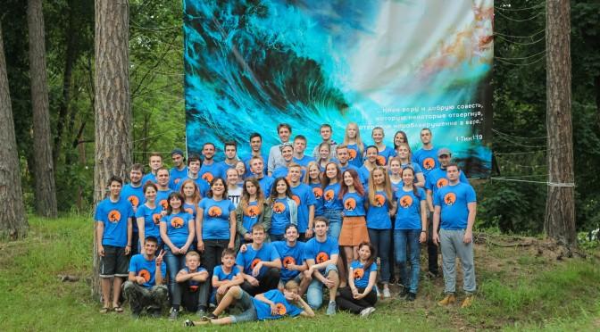Завершение молодежного лагеря