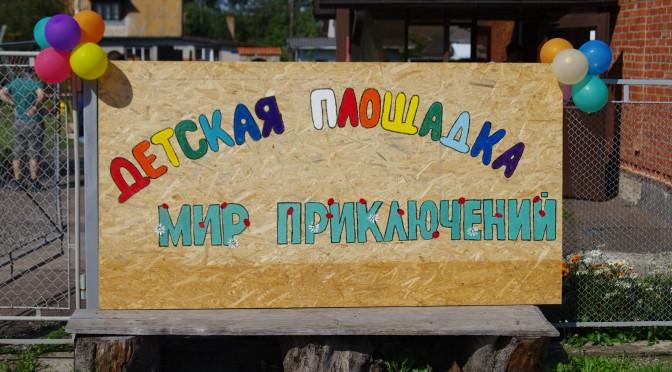 Детская площадка в Нарве