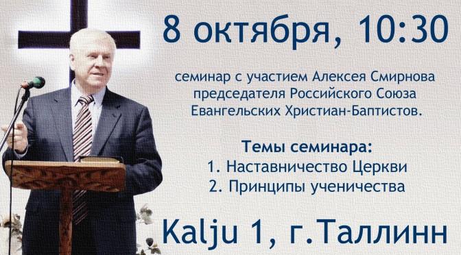 Семинар с Алексеем Смирновым