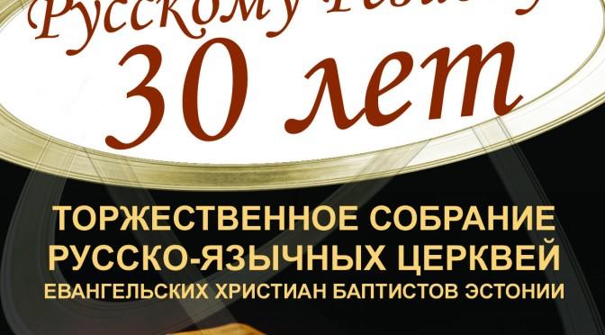 Русскому региону 30 лет