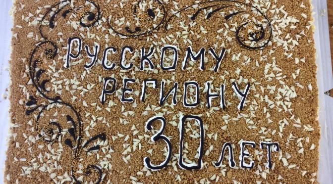 История русского региона