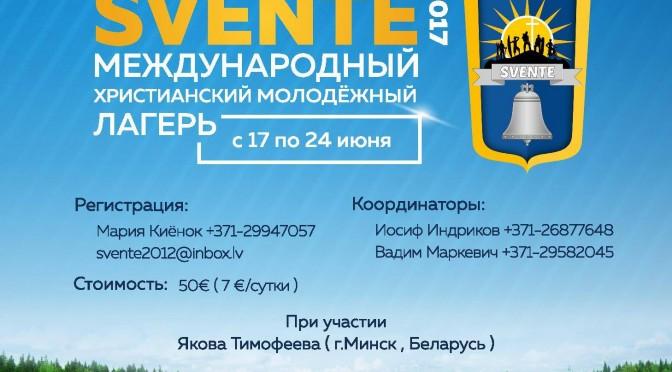 Прибалтийский молодежный лагерь в SVENTE