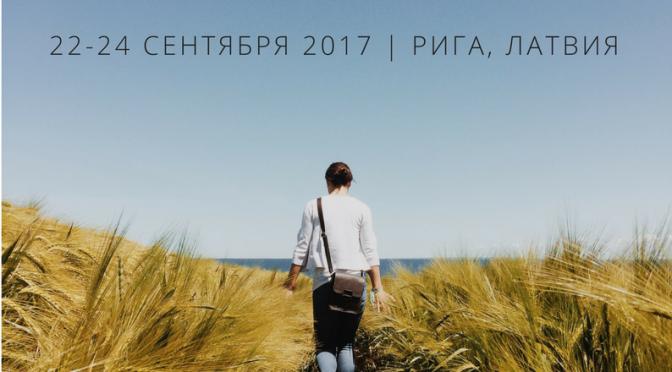 Европейская молодежная конференция
