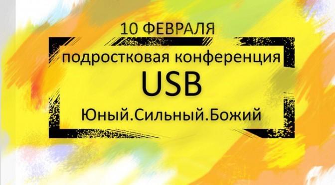 Подростковая конференция USB