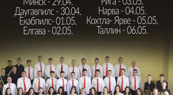 Киевский хор в Эстонии