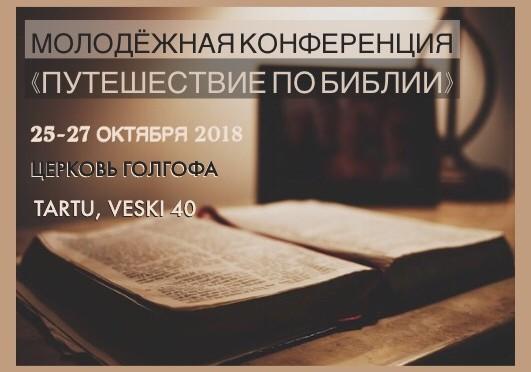 молодежная конференция 2018 (Программа)