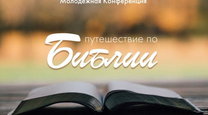 Молодежная конференция русскоязычных церквей ЕХБ Эстонии