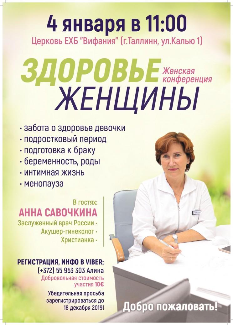 ZdorovjeZenshini_4.01.2020