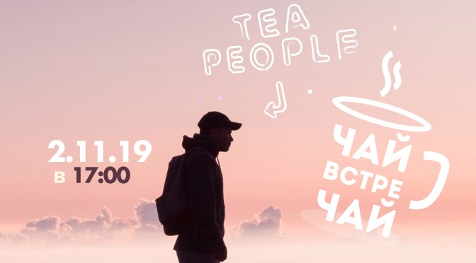 Чай встречай