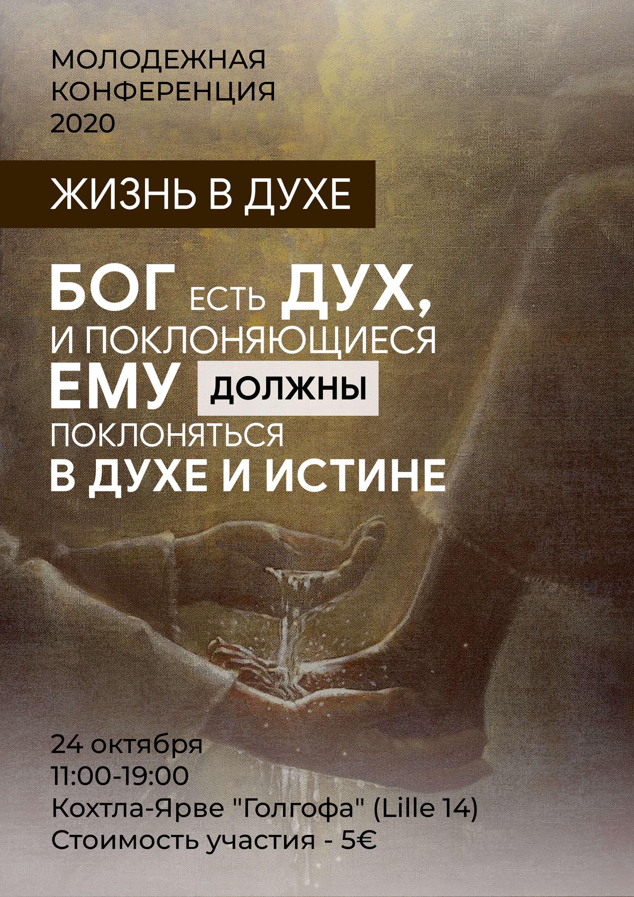 24.10.20-MLKONF