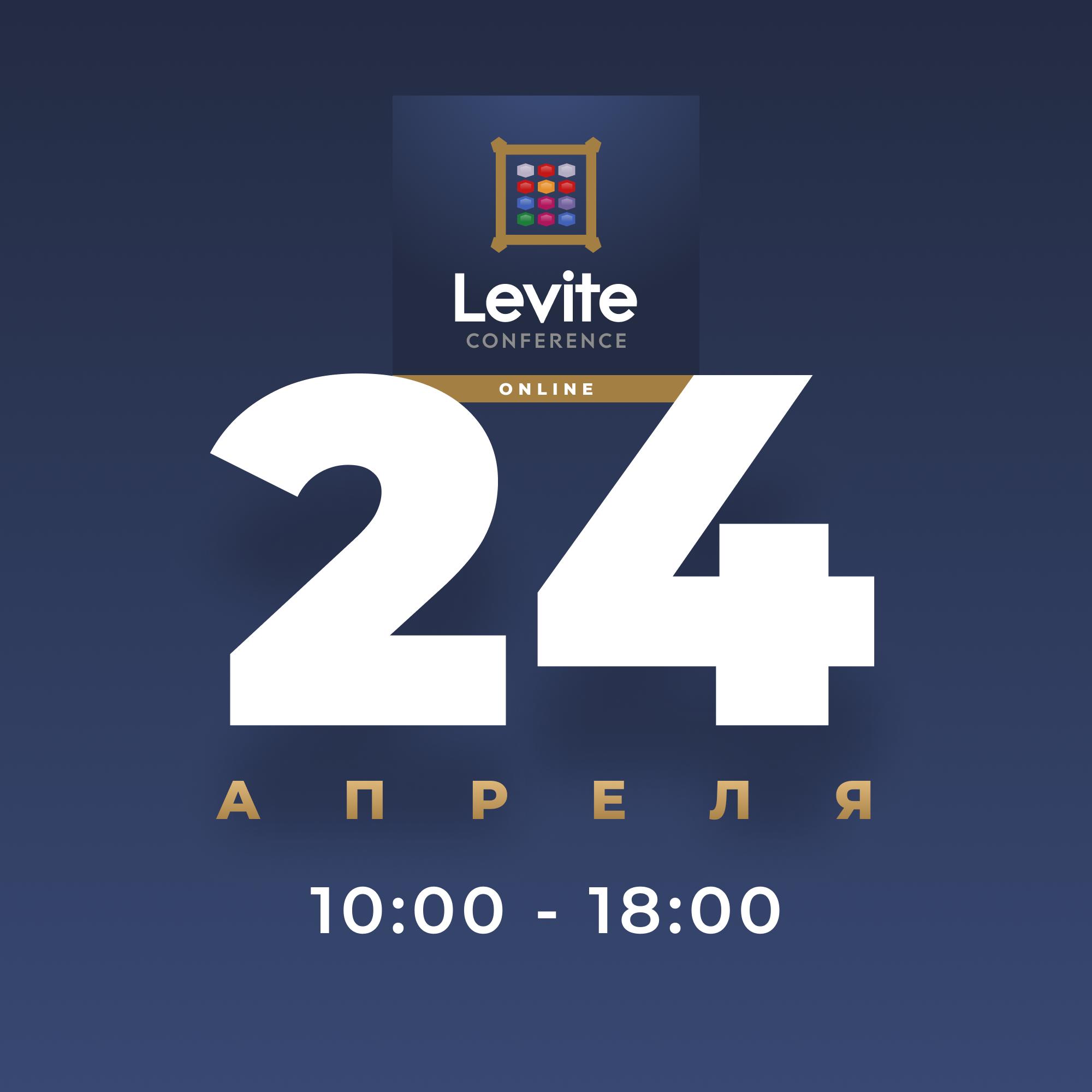 Конференция Левит