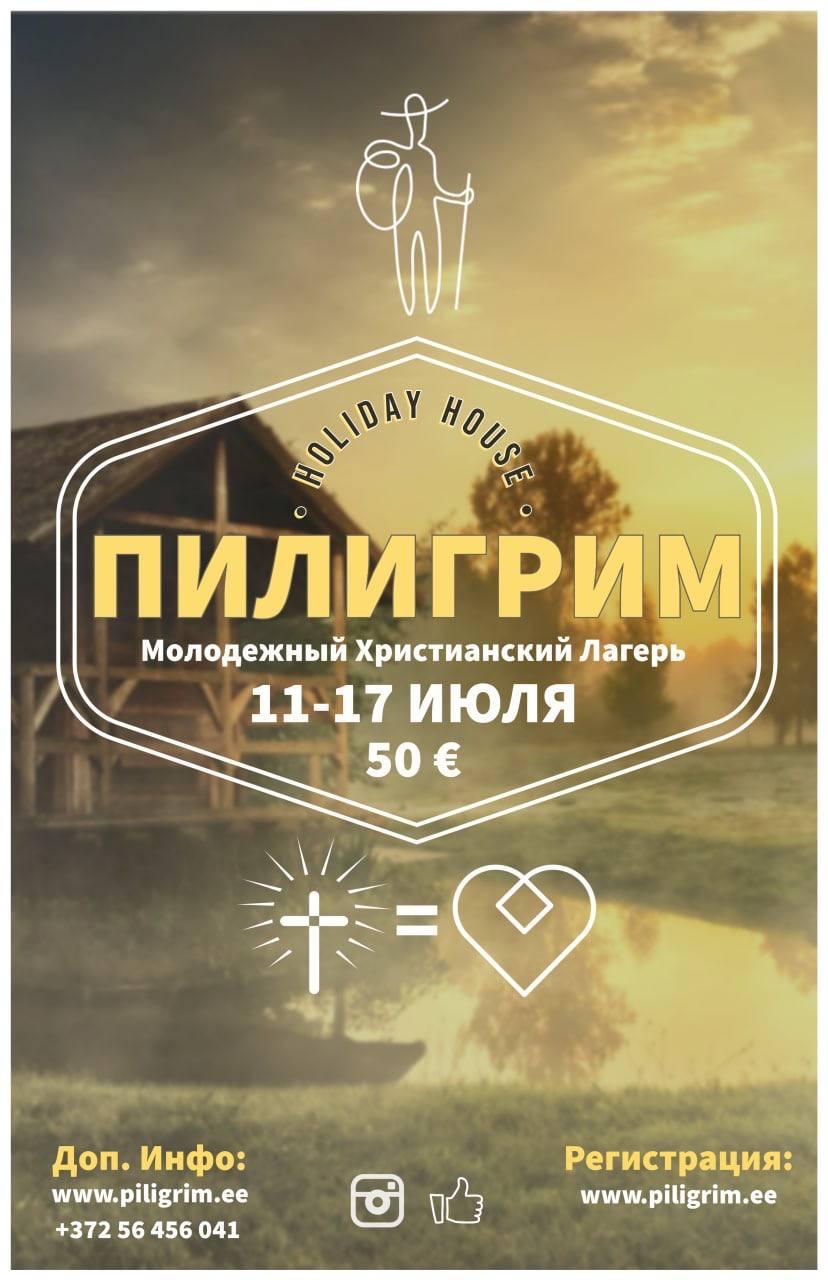 """Молодежный Христианский Лагерь """"Пилигрим"""""""